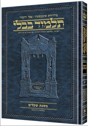 The Schottenstein Talmud Bavli - Single Volume in Hebrew