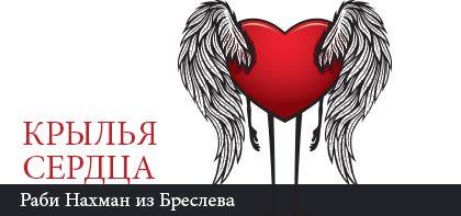 Крылья сердца