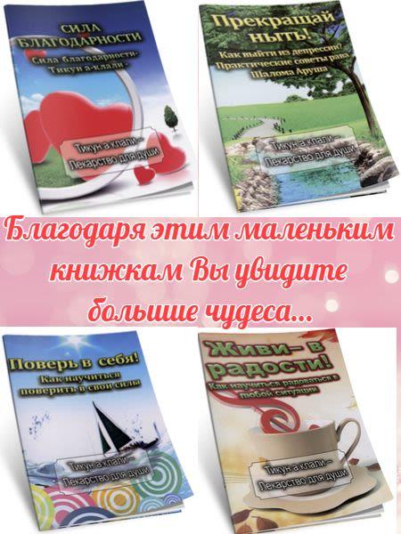 """Комплект """"жемчужин"""" рава Шалома Аруша"""