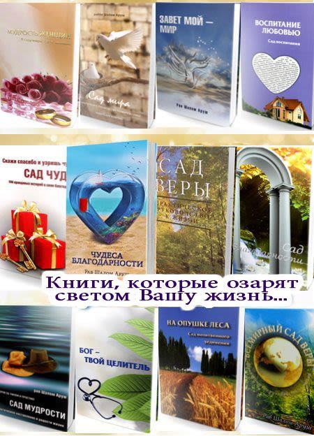 Комплект книг рава Шалома Аруша
