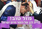 מזל טוב לזמר חיים ישראל: ברית לבנו יוסף!