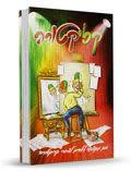 קליקטורה - חוג מקצועי לציורי קריטורה