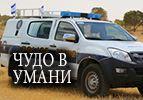 Чудо в Умани