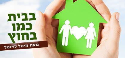 בבית כמו בחוץ: שלום בית והסוד של רבי נחמן