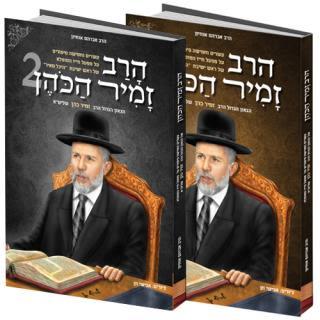 סט הרב זמיר הכהן לילדי ישראל חלק - ב' חלקים