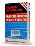 Nouveau Dictionnaire de poche Hebreu- français