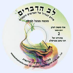 100 דיסקים להפצה וזיכוי הרבים - הרב ארז משה דורון