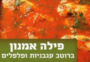 פילה אמנון ברוטב עגבניות ופלפלים