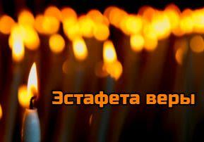 Зажги огонь веры по миру!