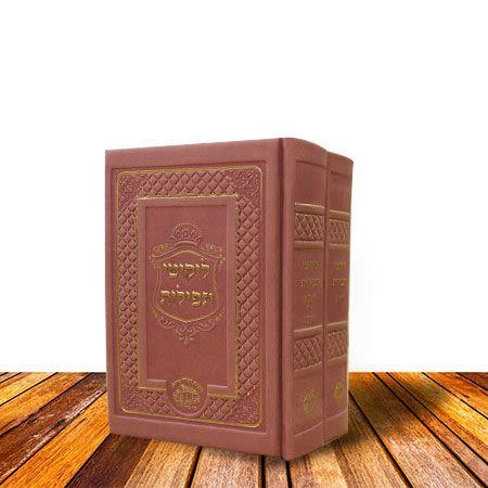 סט ליקוטי תפילות ב' כרכים דמוי עור - כיס, ורוד