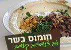 חומוס בשר עם צנוברים קלויים