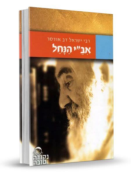 """אב""""י הנחל - ר' ישראל דב אודסר, כיס"""