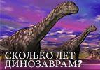 Сколько лет динозаврам?