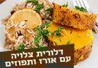 דלורית צלויה עם אורז ותפוזים