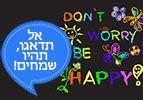 אל תדאגו, תהיו בשמחה!