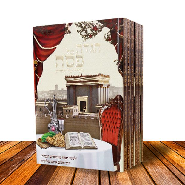 Rabbi Shalom Arush's Haggadah - set of six
