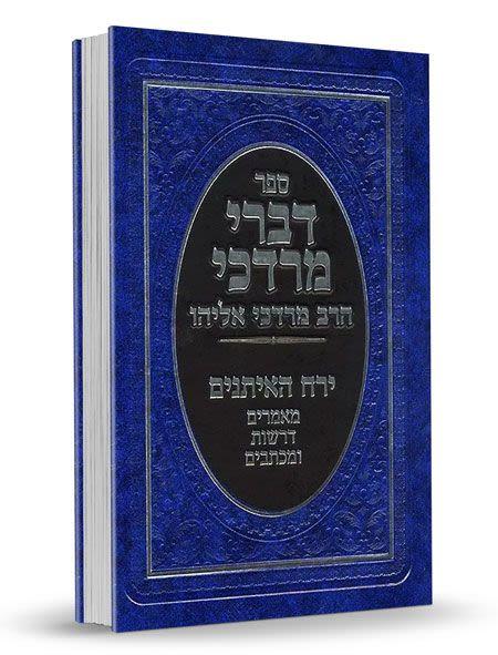 דברי מרדכי - ימים נוראים וסוכות, הרב מרדכי אליהו