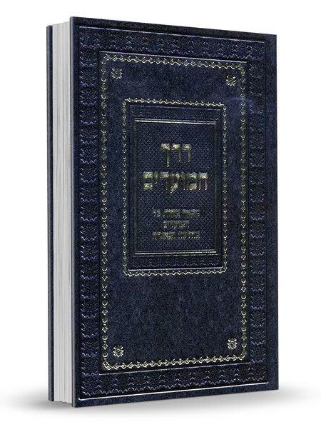 דרך המועדים - הרב דוד צבי אליאך