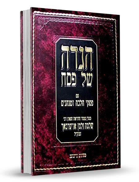 הגדה של פסח -  ר' שלמה זלמן אויערבך