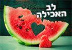 לב האכילה