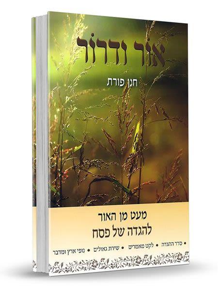 הגדה של פסח אור ודרור - מאת חנן פורת.