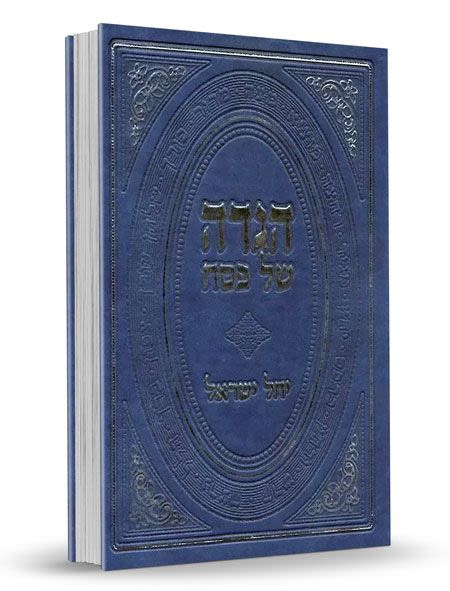 הגדה של פסח יחל ישראל - הרב ישראל מאיר לאו