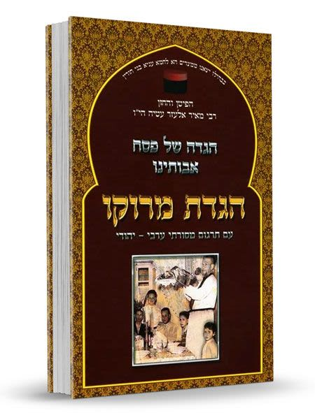 הגדת מרוקו 'אבותינו' עם תרגום מסורתי ערבי-יהודי