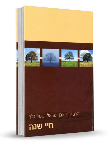 חיי שנה - הרב עדין אבן-ישראל שטיינזלץ
