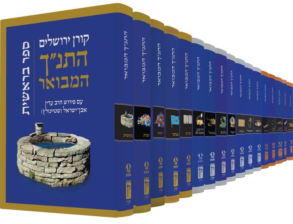 """סט התנ""""ך המבואר - הרב עדין אבן־ישראל (שטיינזלץ)"""