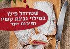 שטרודל פילו במילוי גבינת קשיו ופירות יער