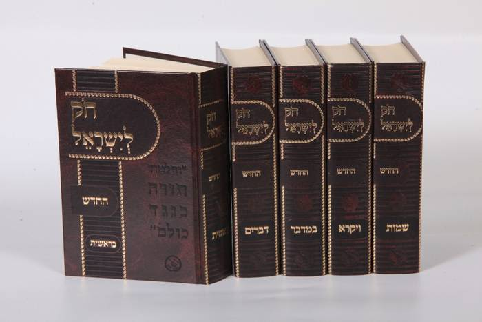 חק לישראל המבואר, מנוקד - 5 כרכים