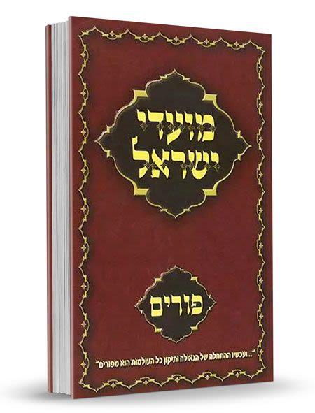 מועדי ישראל - פורים