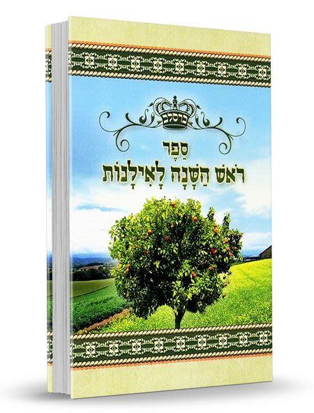 """ספר ראש השנה לאילנות - מוהרא""""ש"""