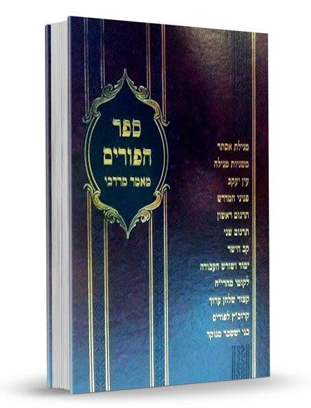 ספר הפורים - מאמר מרדכי