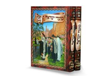 """סט מועדי ישראל לאבות ובנים - ע""""מ, ב' כרכים"""