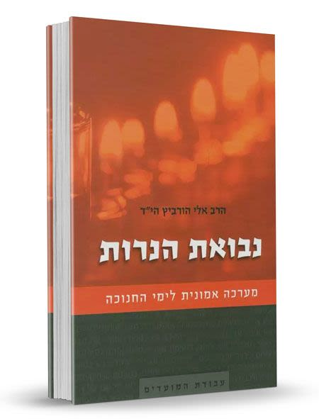 """נבואת הנרות - הרב אלי הורביץ הי""""ד"""