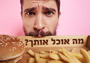 מה אוכל אותך?