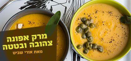 מרק אפונה ובטטה צהובה - חגיגי ומפתיע