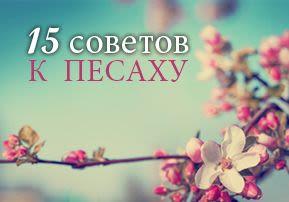 15 советов к Песаху