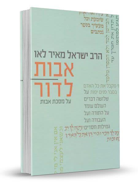אבות לדור חלק ב' -  הרב ישראל מאיר לאו
