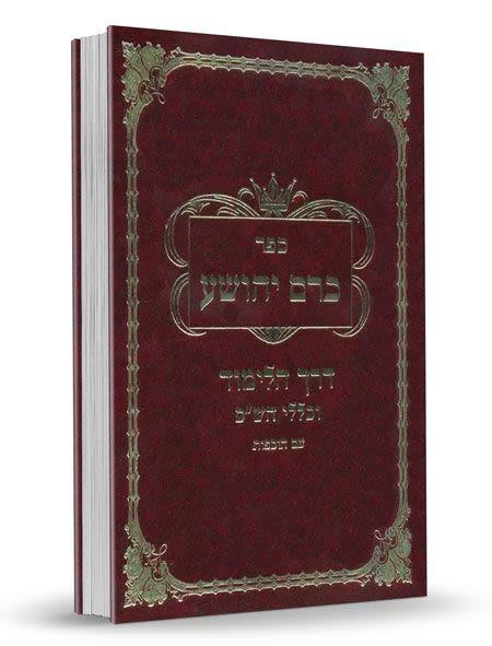 כרם יהושע - הרב יהושע כהן