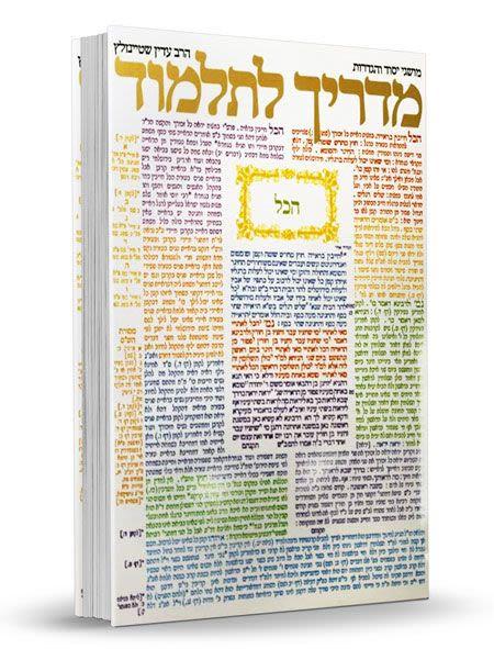 מדריך לתלמוד - הרב עדין שטיינזלץ