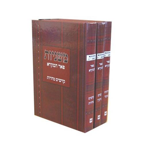 סט משניות פאר המקרא, ג' כרכים