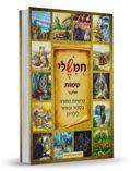 חומשלי – שמות חלק ב – אברהם אוחיון