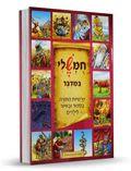 חומשלי – במדבר – אברהם אוחיון