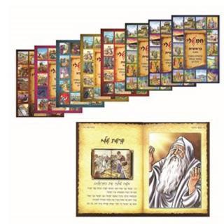 סט חומשלי - אברהם אוחיון - 8 כרכים