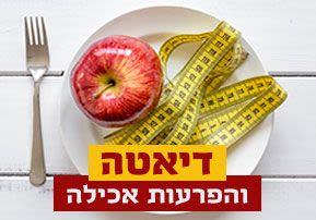 דיאטה והפרעות אכילה