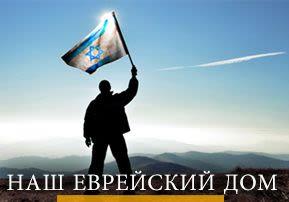 Наш еврейский дом