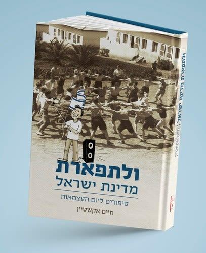 ולתפארת מדינת ישראל - חיים אקשטיין