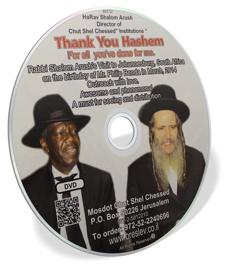Thank You Hashem for All You Have Done for Me